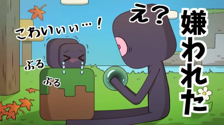 【アニメ】エンダーマイトはエンダーさんが嫌い?【マインクラフト】