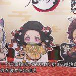 「鬼滅の刃×京都南座歌舞伎ノ館」展示の様子をご紹介!