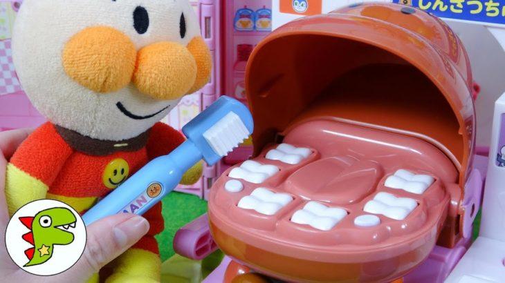 アンパンマン おもちゃアニメ パンを食べたらハミガキするよ!虫歯になっちゃう? トイキッズ
