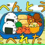 おべんとうで嫌いなブロッコリーも食べれたよ! 子供向けアニメ/さっちゃんねる 教育テレビ