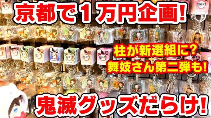 【鬼滅の刃】京都で1万円企画!ご当地グッズ新作!柱が新選組に?甘露寺が舞妓さんに?