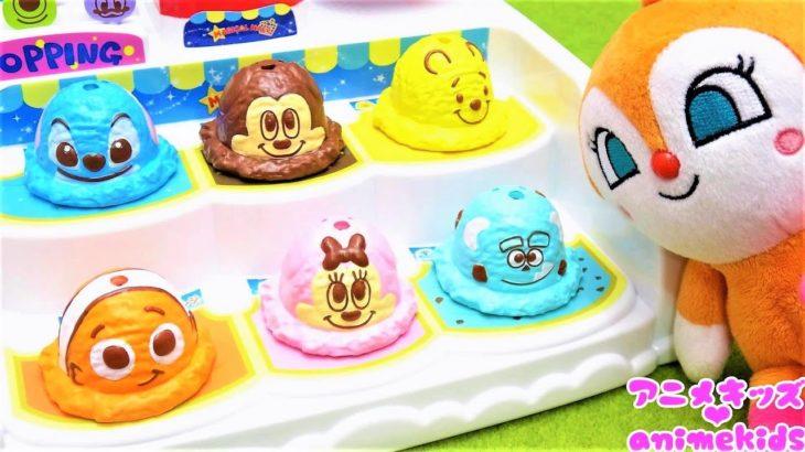 アンパンマン おもちゃ アニメ ドキンちゃん アイスやさん ディズニーマジカルモール おみせやさんごっこ アイスはいかがですか? アニメキッズ