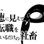 【アニメ】一見悪徳に見えてただ転職を勧めているだけの社畜