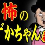 【アニメ】恐怖のしずかちゃん(続編)wwwwwwwwwwwwww