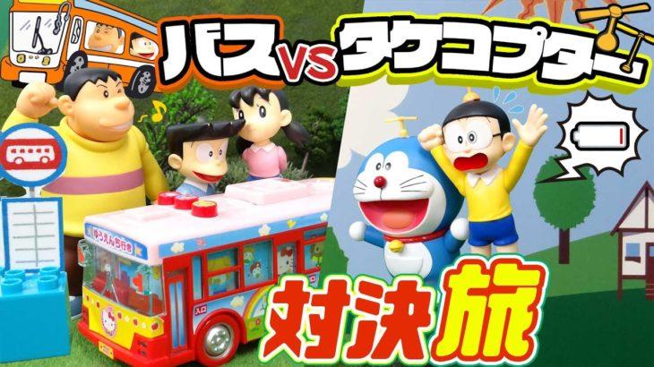 【ドラえもん】バス 対 タケコプターの対決旅 おもちゃ アニメ