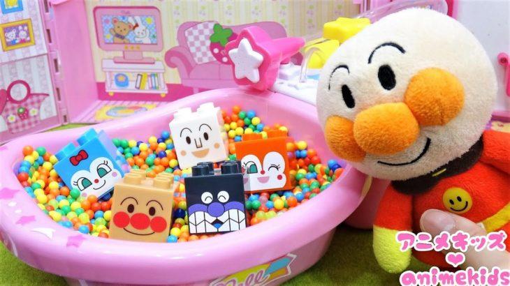 アンパンマン おもちゃ アニメ お風呂にはいるよ! お風呂の中にブロックがあったよ! ただしつけよう! アニメキッズ