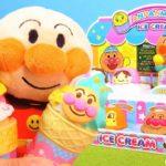 アンパンマン おもちゃ アニメ アイスクリームやさん おみせやさん おかいもの アイスなにしようかな? ドライブスルー アニメキッズ