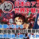【海外の反応】鬼滅の刃に全世界が熱狂!!日本のアニメが低迷した世界経済を救う!?
