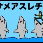 【アニメ】危険なサメアスレチック