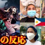 【鬼滅の刃】アニメ大好き国フィリピンで聞いた好きなアニメと人気キャラ(海外の反応)