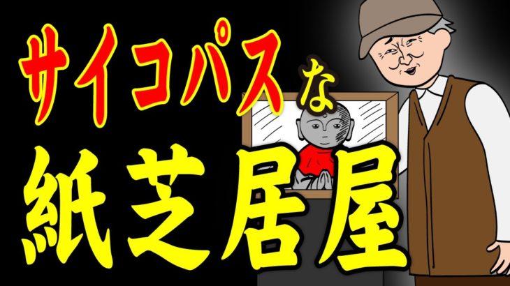【アニメ】サイコパスな紙芝居屋wwwwwwwwwwwwww