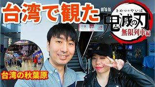【感想】台湾で映画「鬼滅の刃無限列車編」を鑑賞!台湾の秋葉原「台北地下街」にも行ってきた