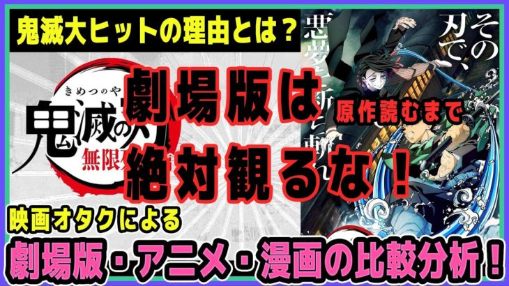 『劇場版 鬼滅の刃 無限列車編』映画オタクが大ヒット理由を徹底分析!