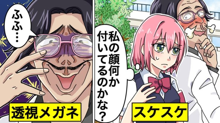 【アニメ】服が透けるメガネを入手した男のウハウハ生活…!?【漫画/マンガ動画】