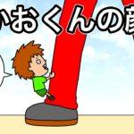 【アニメ】でかおくんの顔を見る