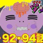 【ゾゾゾ ゾンビーくん】アニメ91・92・94話【イッキ見】