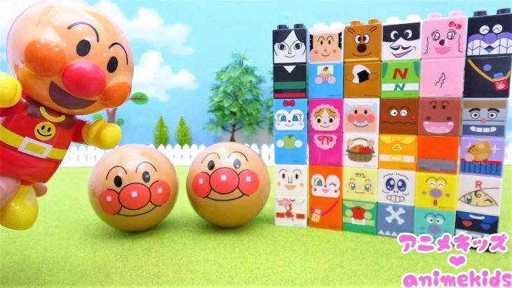 アンパンマン おもちゃ アニメ ブロックになったみんなをもとにもどすよ! ブロックラボ アンパンマン カプセル アニメキッズ
