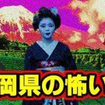 【怖い話アニメ】静岡県の怖い話(動かすな!・芸妓さん)