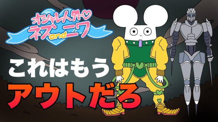 いろいろアウトなアニメ【今更】