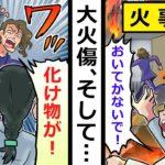 【アニメ】夫の寝たばこで家が大火事し入院。退院すると「化け物が」と夫に言われ…