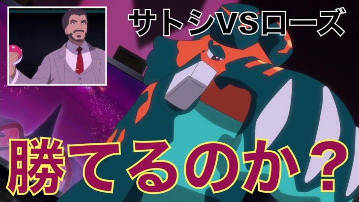 【アニメ考察】後半戦には期待しかねぇ!!!「アニポケ」「ムゲンダイナ」「ソード&シールドⅢ」