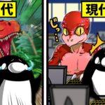 【アニメ】恐竜が生きていたらどうなるのか?