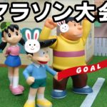 【ドラえもん】 マラソン大会 うさぎとかめのジャイアン おもちゃ アニメ