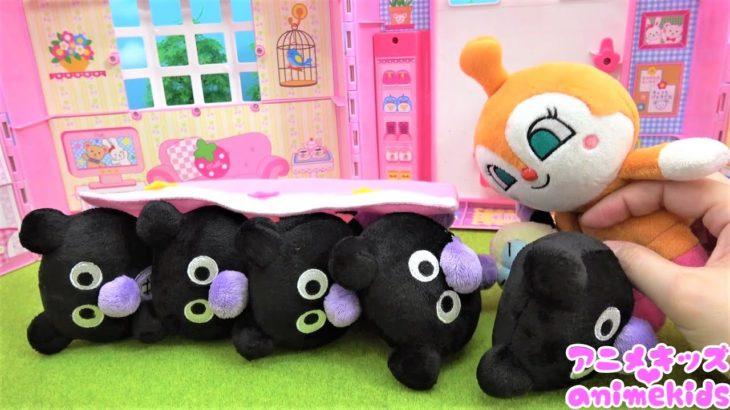 アンパンマン おもちゃ アニメ ドキンちゃん バイキンマンあかちゃんのおせわをするよ! たくさんあかちゃんがいておせわがたいへん! アニメキッズ