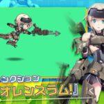 アニメ『フレームアームズ・ガール』×『装甲娘』コラボ限定ユニット「轟雷」紹介!