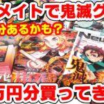 【鬼滅の刃】アニメイト1万円企画 !絶対に欲しい煉獄さんポスター付き雑誌も全部買ってきた!