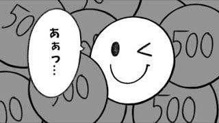 【アニメ】お金持ちになる方法!!!!!!!!【スマイリー】【なろ屋】