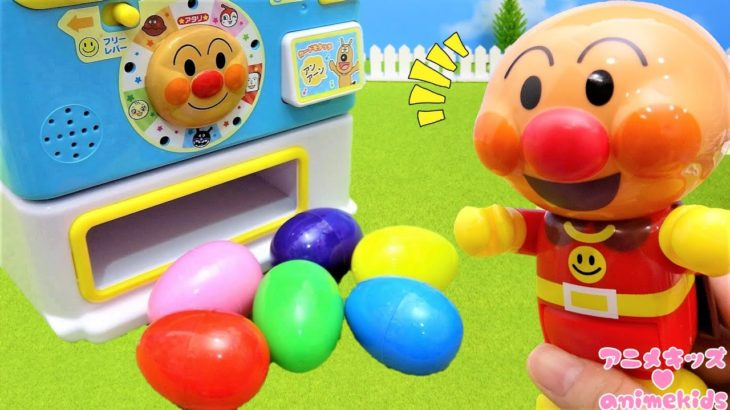 アンパンマン おもちゃ アニメ 自販機 ジュースを買いに行くよ! じはんき たまご なにがはいっているかな? アニメキッズ