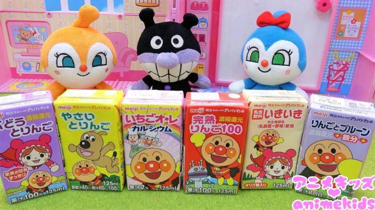 アンパンマン おもちゃ アニメ コキンちゃん ジュースをたくさんかったよ! アニメキッズ