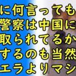 日本のアニメ鬼滅の刃人気に便乗する香港政府に世界中から突っ込み殺到w