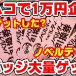 【鬼滅の刃】ナムコで1万円使ってきた!ノベルティ缶バッジを大量開封!無惨のワーコレに異変が!?