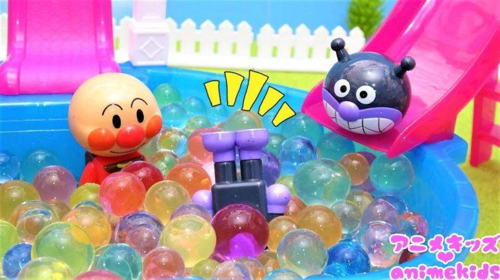 アンパンマン おもちゃ アニメ プール すべりだいすべるよ! アンパンマンたちのかおをさがそう! アニメキッズ
