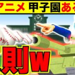 野球アニメの甲子園編あるある。~反則的能力キャラ~【寮生活】
