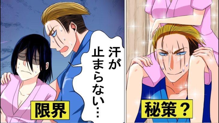 【アニメ】好きな女とサウナに閉じ込められたらどうなるのか?【漫画/マンガ動画】