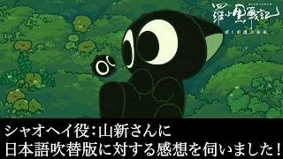 「羅小黒戦記(ロシャオヘイセンキ)ぼくが選ぶ未来」オリジナル版 シャオヘイ役 山新さんコメント動画