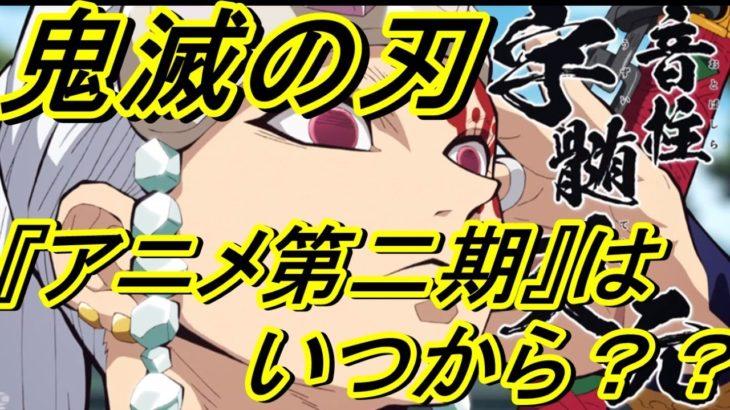 鬼滅の刃 「アニメ第二期」はいつから!?