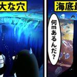 【アニメ】世界で最も深い場所には何があるのか?