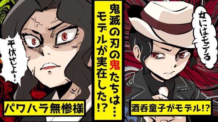 【鬼滅の刃】鬼たちのモデルは日本に実在していた!呪われた存在、餓鬼・酒呑童子・伊勢物語【都市伝説】