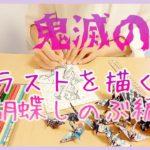 【イラスト】アニメ鬼滅の刃のイラストに挑戦!第2弾。