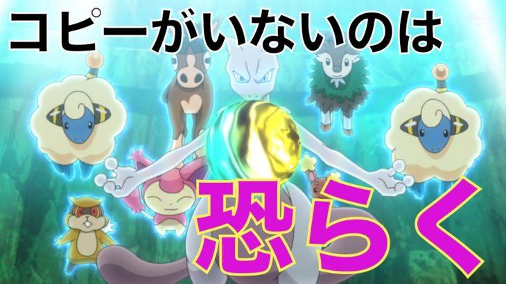 【アニメ感想】コピーポケモン達はミュウツーと同じ道を?「アニポケ」「バトル&ゲット!ミュウツーの復活」「コピーポケモン」