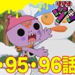 【ゾゾゾ ゾンビーくん】アニメ94・95・96話【イッキ見】