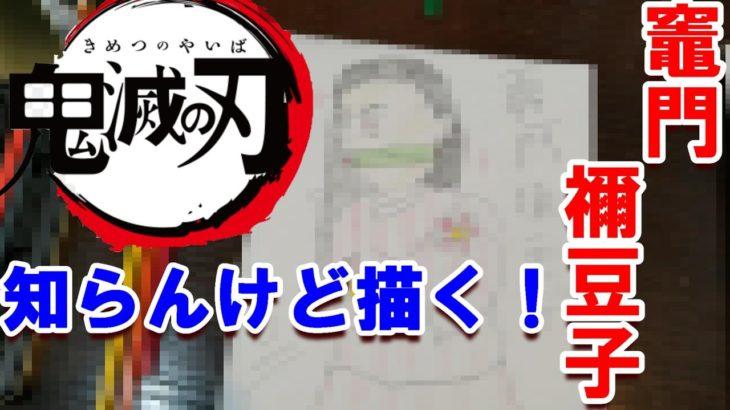 鬼滅の刃知らんのに禰豆子を描いたら人気アニメではなくなりました。