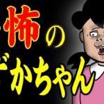 【アニメ】恐怖のしずかちゃんwwwwwwwwwwwwww
