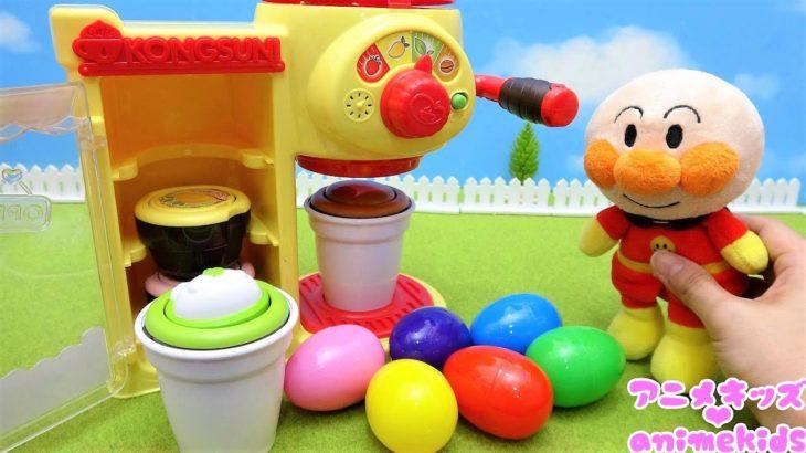 アンパンマン おもちゃ アニメ ジュースやさん ドリンクやさん たまご おもちゃはなにがでるかな? アニメキッズ