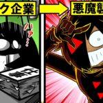 【アニメ】ブラック企業に悪魔が来るとどうなるのか?【コラボ】