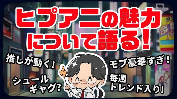 【ヒプアニ】ダイナ難民救済アニメ(ルシファーってことで)ダイナ●ックコ○ドの再来!?